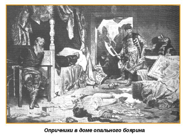 Опричники в доме опального боярина