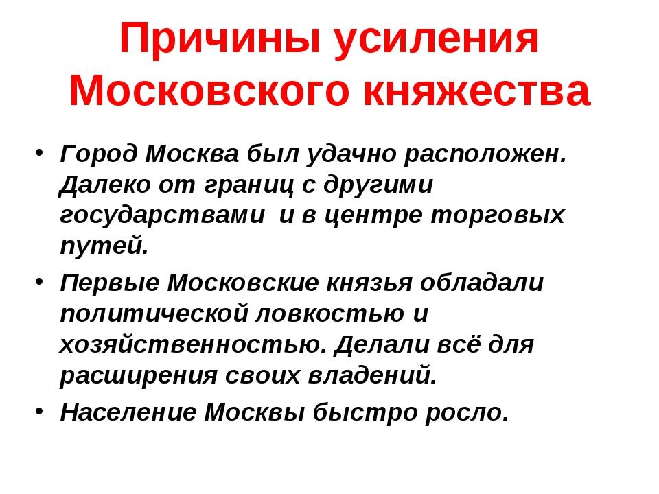 Причины усиления Московского княжества Город Москва был удачно расположен. Да...