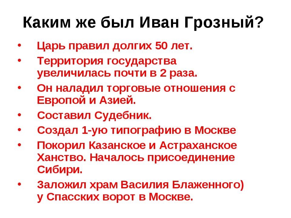Каким же был Иван Грозный? Царь правил долгих 50 лет. Территория государства...