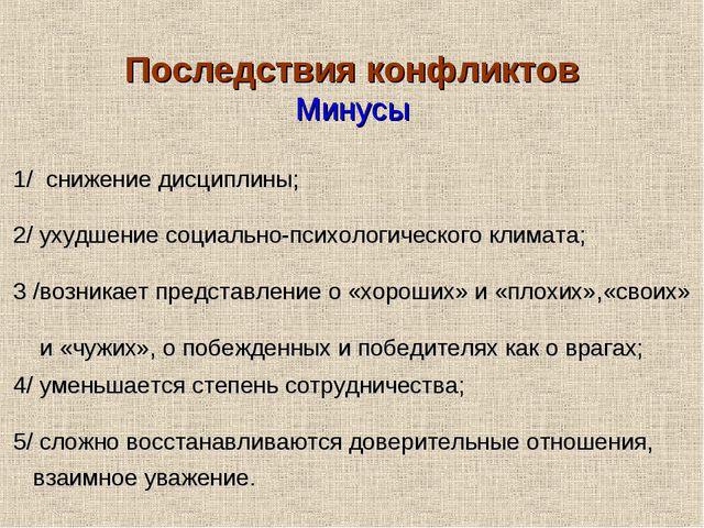 Последствия конфликтов Минусы 1/ снижение дисциплины; 2/ ухудшение социально-...