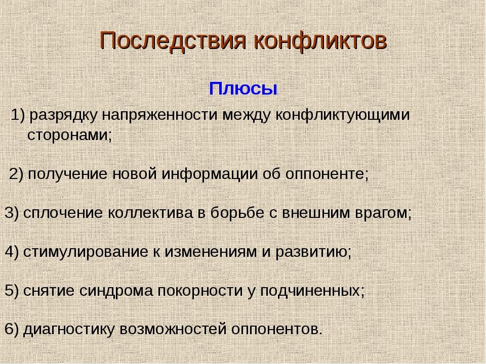 Последствия конфликтов Плюсы 1) разрядку напряженности между конфликтующими с...