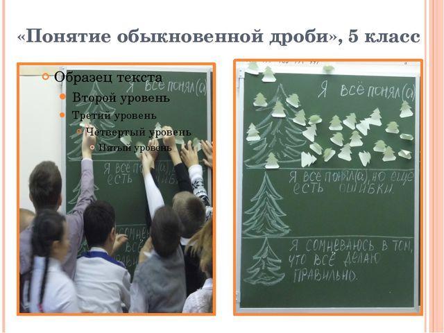 «Понятие обыкновенной дроби», 5 класс