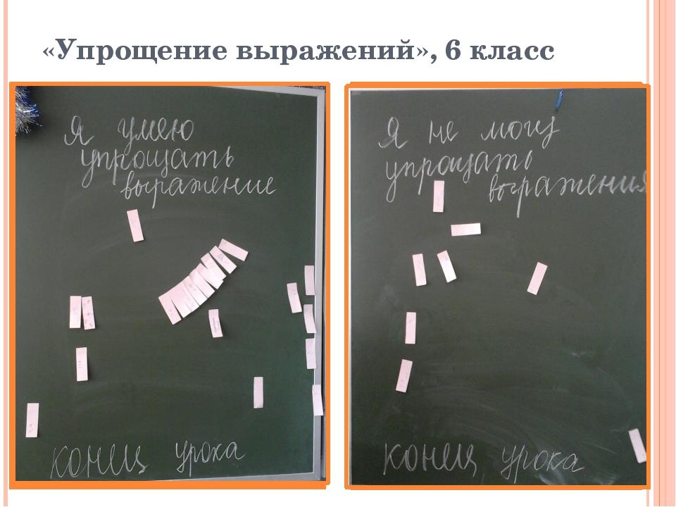 «Упрощение выражений», 6 класс