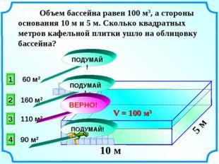 Объем бассейна равен 100 м3, а стороны основания 10 м и 5 м. Сколько квадрат