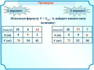 1 вариант Используя формулу V = Sосн. · h, найдите неизвестную величину: 76 7