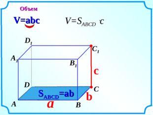 a c V=abc SABCD=ab b Объем А В С D А1 D1 С1 В1