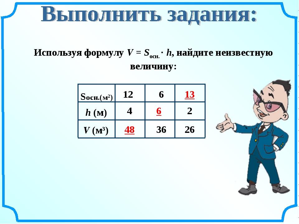 Используя формулу V = Sосн. · h, найдите неизвестную величину: 48 6 13