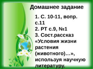 Домашнее задание 1. С. 10-11, вопр. с.11 2. РТ с.9, №1 3. Сост.рассказ «Услов