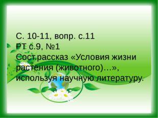 С. 10-11, вопр. с.11 РТ с.9, №1 Сост.рассказ «Условия жизни растения (животно