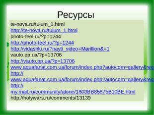 Ресурсы te-nova.ru/tulum_1.html http://te-nova.ru/tulum_1.html photo-feel.ru/