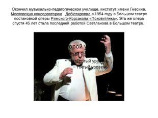 Окончил музыкально-педагогическом училище, институт имени Гнесина, Московскую