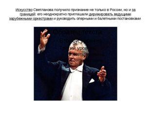 Искусство Светланова получило признание не только в России, но и за границей:
