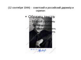 Влади́мир Теодо́рович Спивако́в (12 сентября 1944) - советский и российский д
