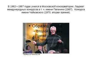 В 1962—1967 годах учился в Московской консерватории. Лауреат международных ко