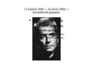 Ге́рберт фон Карая́н ( 5 апреля 1908 — 16 июля 1989) — австрийский дирижёр.