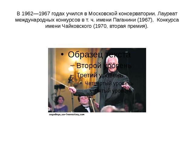 В 1962—1967 годах учился в Московской консерватории. Лауреат международных ко...
