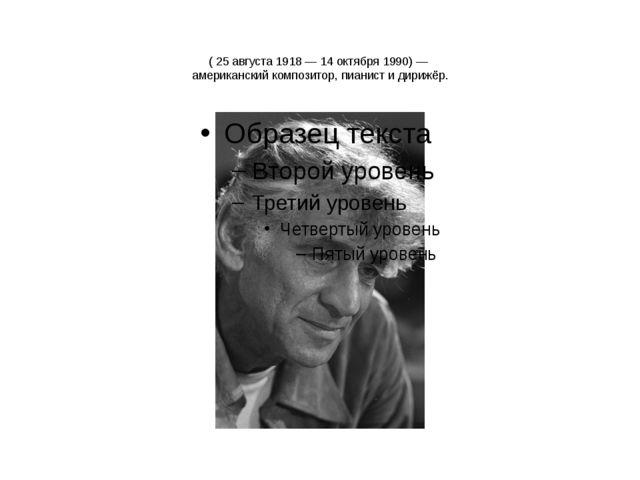 Леона́рд Бернста́йн ( 25 августа 1918 — 14 октября 1990) — американский компо...