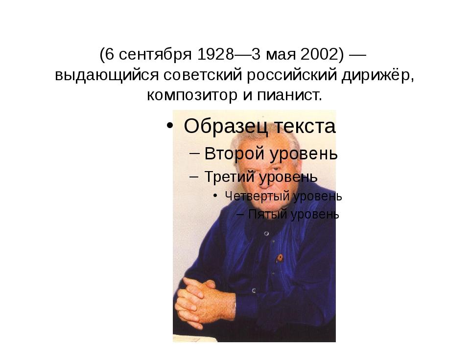 Евге́ний Фё́дорович Светла́нов (6 сентября 1928—3 мая 2002) — выдающийся сове...