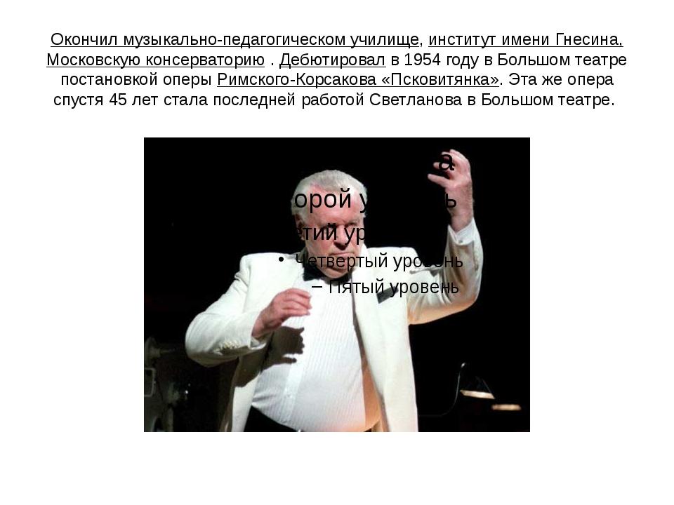 Окончил музыкально-педагогическом училище, институт имени Гнесина, Московскую...