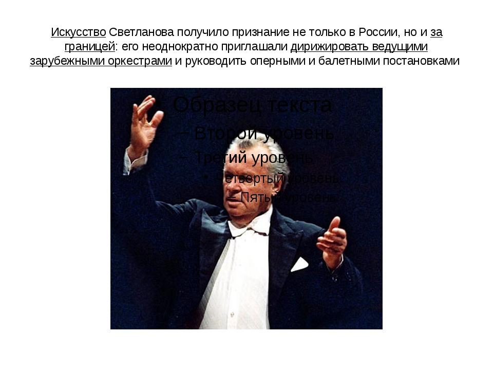 Искусство Светланова получило признание не только в России, но и за границей:...