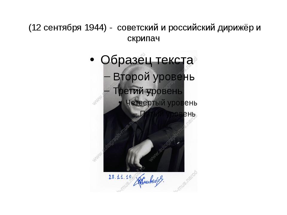 Влади́мир Теодо́рович Спивако́в (12 сентября 1944) - советский и российский д...