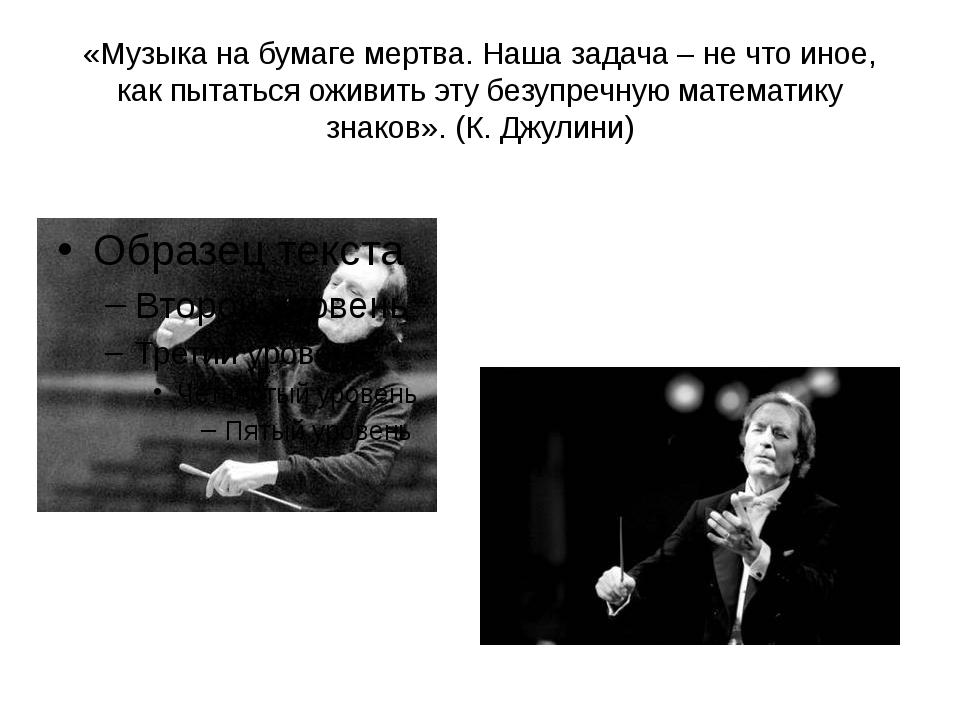 «Музыка на бумаге мертва. Наша задача – не что иное, как пытаться оживить эту...