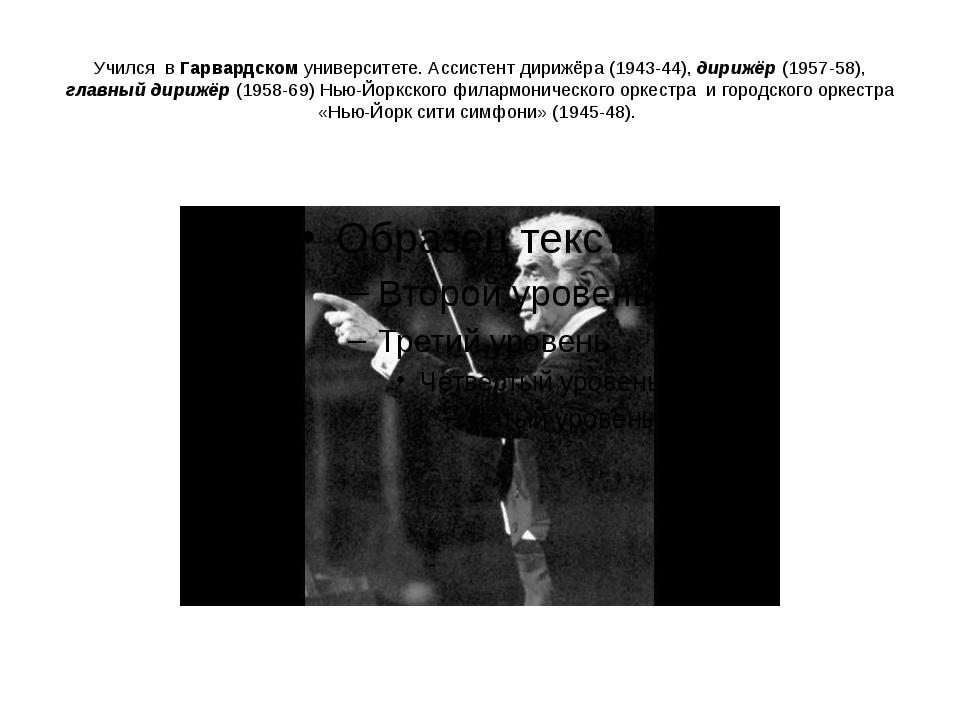 Учился в Гарвардском университете. Ассистент дирижёра (1943-44), дирижёр (195...