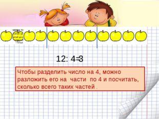 12: 4= Чтобы разделить число на 4, можно разложить его на части по 4 и посчи