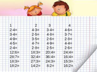 1 2 3 4 2∙4= 4∙3= 3∙4= 4∙6= 3∙4= 2∙5= 4∙8= 3∙7= 4∙9= 3∙5= 2∙6= 2∙8= 4∙5= 4∙7