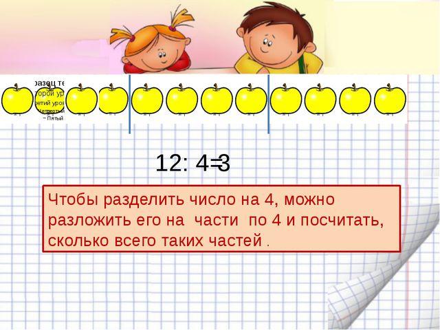 12: 4= Чтобы разделить число на 4, можно разложить его на части по 4 и посчи...