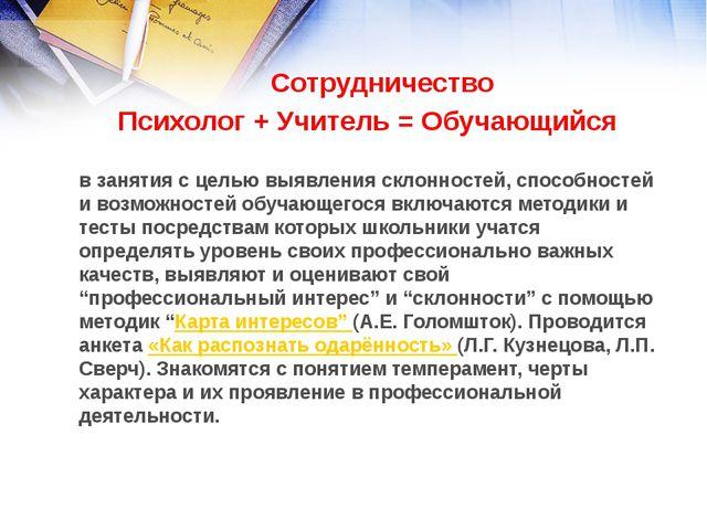 Сотрудничество Психолог + Учитель = Обучающийся в занятия с целью выявления...