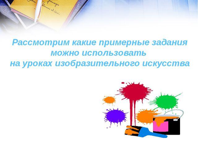 Рассмотрим какие примерные задания можно использовать на уроках изобразительн...