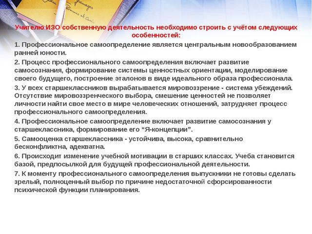 Учителю ИЗО собственную деятельность необходимо строить с учётом следующих ос...