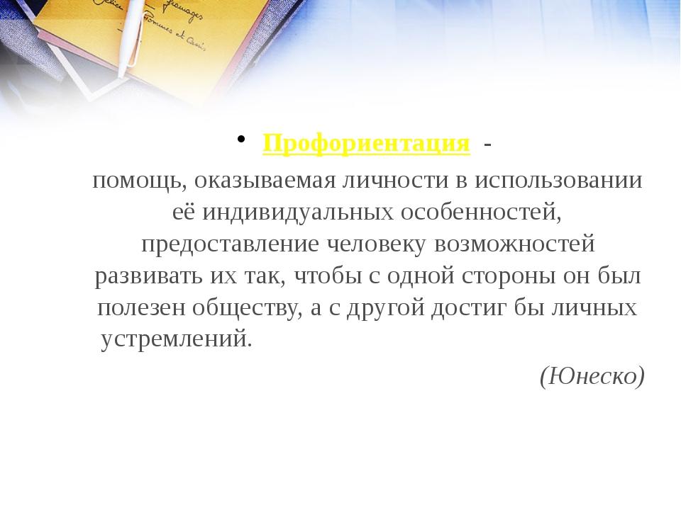 Профориентация - помощь, оказываемая личности в использовании её индивидуальн...