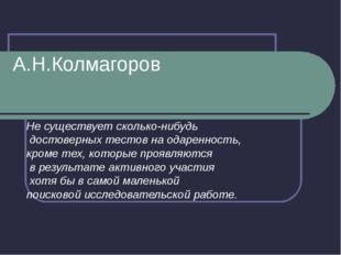 А.Н.Колмагоров Не существует сколько-нибудь достоверных тестов на одаренност