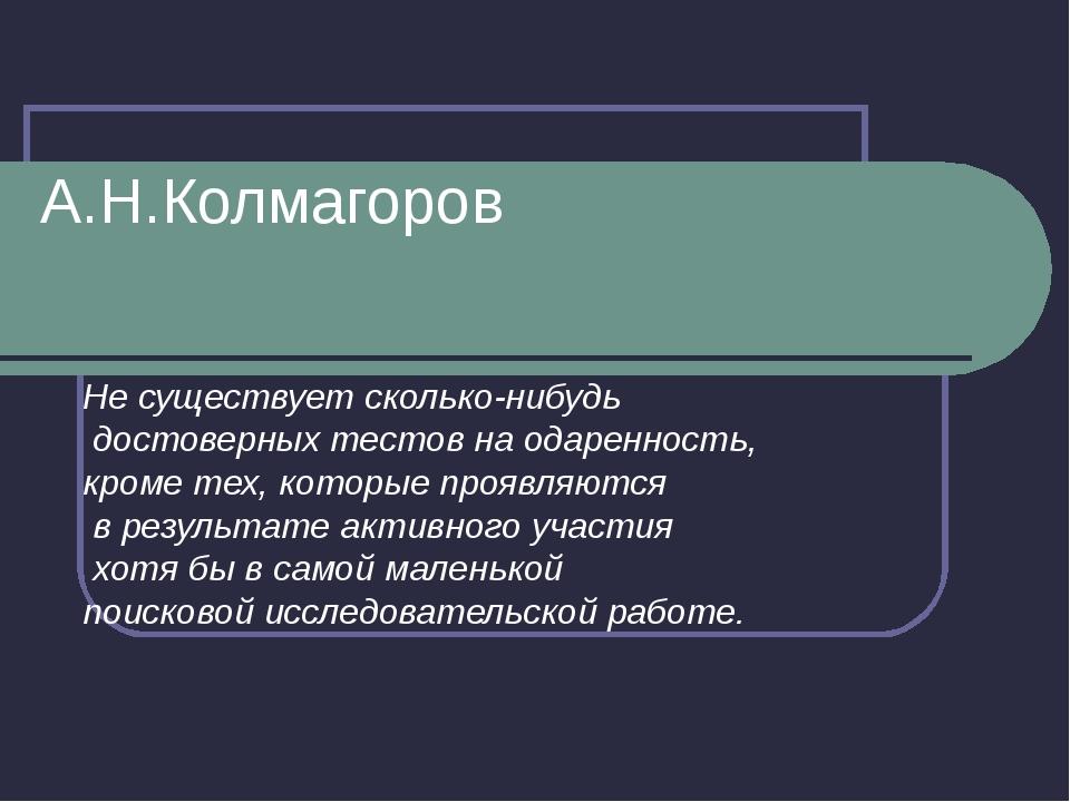 А.Н.Колмагоров Не существует сколько-нибудь достоверных тестов на одаренност...