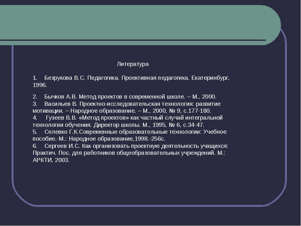 Литература 1. Безрукова В.С. Педагогика. Проективная педагогика. Екатерин...
