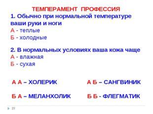 * ТЕМПЕРАМЕНТ ПРОФЕССИЯ 1. Обычно при нормальной температуре ваши руки и ноги