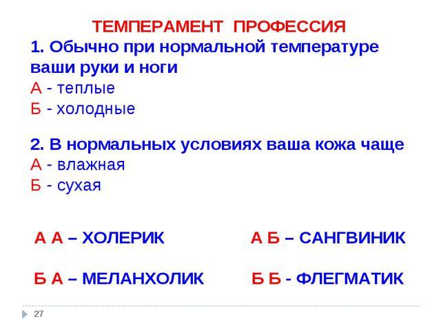 * ТЕМПЕРАМЕНТ ПРОФЕССИЯ 1. Обычно при нормальной температуре ваши руки и ноги...