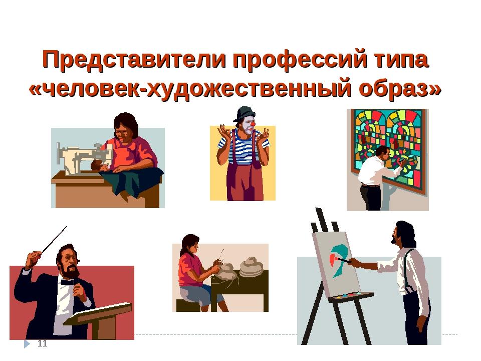 Представители профессий типа «человек-художественный образ» *