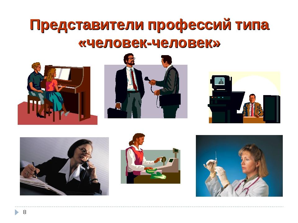 Представители профессий типа «человек-человек» *