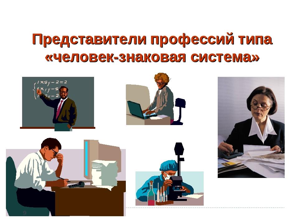 Представители профессий типа «человек-знаковая система» *