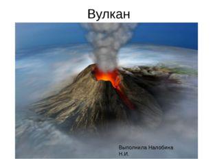 Вулкан Выполнила Налобина Н.И.