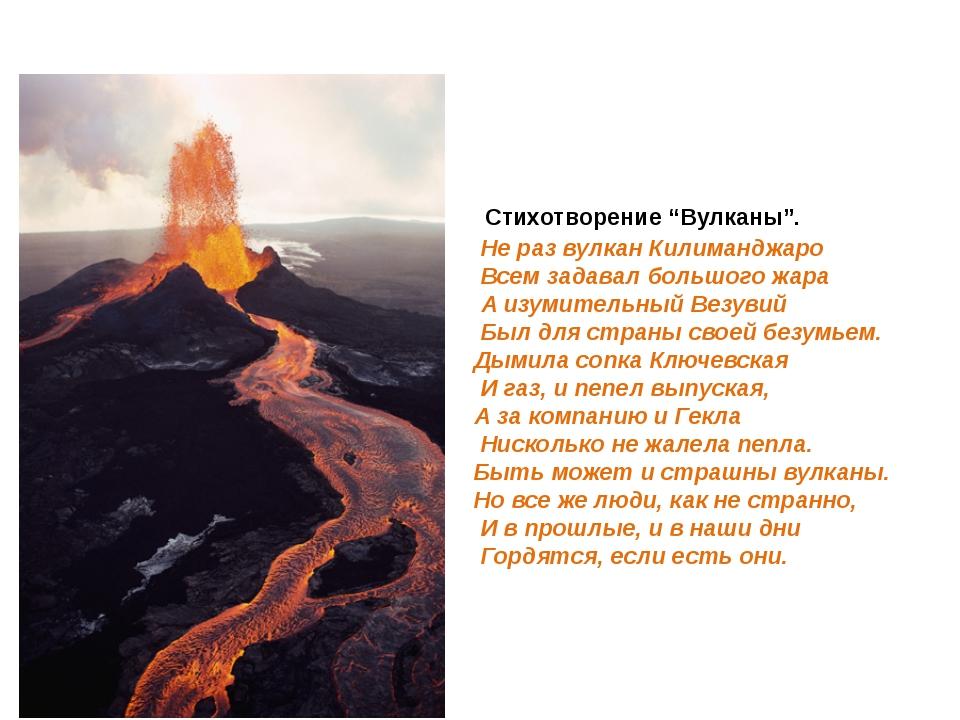 """Стихотворение """"Вулканы"""". Не раз вулкан Килиманджаро Всем задавал большого жа..."""
