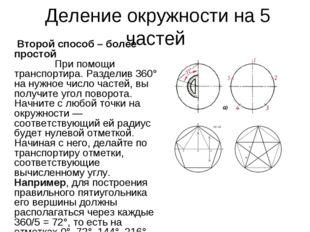Деление окружности на 5 частей Второй способ – более простой При помощи тран
