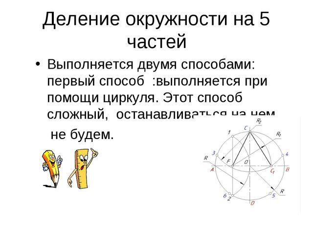 Деление окружности на 5 частей Выполняется двумя способами: первый способ :вы...