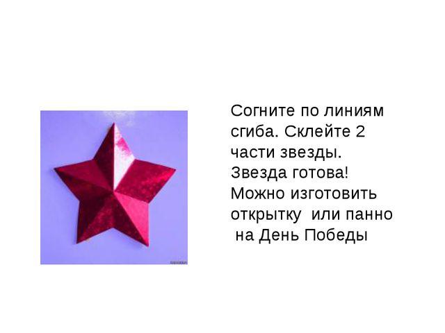 Согните по линиям сгиба. Склейте 2 части звезды. Звезда готова! Можно изготов...