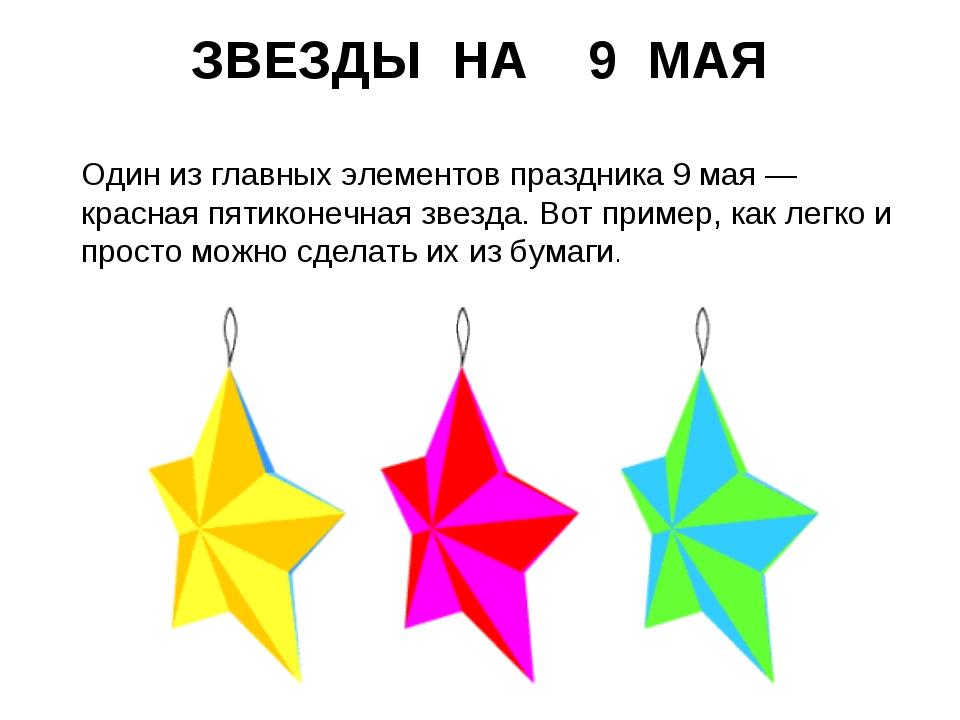 ЗВЕЗДЫ НА  9 МАЯ  Один из главных элементов праздника 9 мая — красная пя...