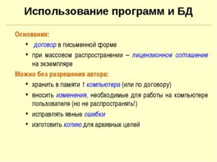 Использование программ и БД Основания: договор в письменной форме при массово