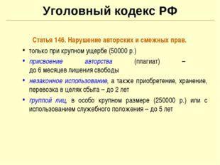 Уголовный кодекс РФ Статья 146. Нарушение авторских и смежных прав. только пр